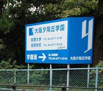自転車道 大阪市 自転車道 : 夕陽丘学園高校の看板に「学園 ...